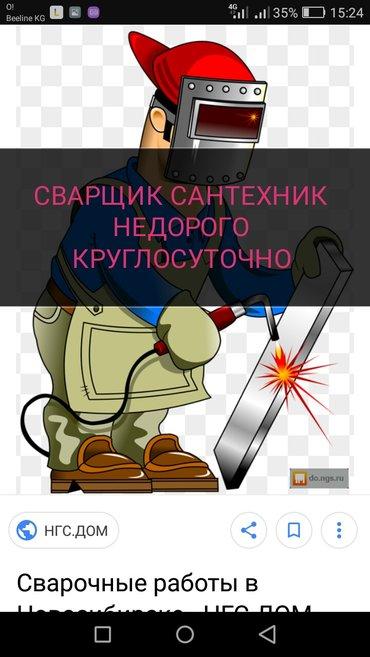 сварщик сантехник недорого круглосуточно в Бишкек