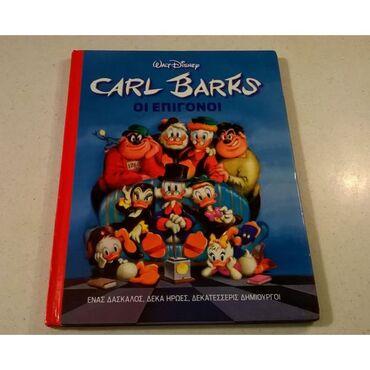 Carl Barks - Οι επίγονοιΕπετειακή έκδοση για τα 100 χρόνια από την