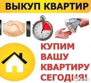 Срочный выкуп 1-2-3-х ком квартир в любом in Бишкек