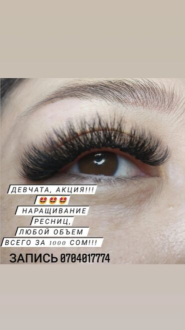 корректор осанки бишкек in Кыргызстан | ДРУГОЙ ДОМАШНИЙ ДЕКОР: Ресницы | Покраска, Ламинация, Наращивание ресниц | Голливуд, Классика, 2D