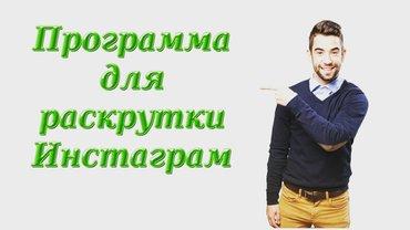 Продвижение Аккаунтов Инстаграм, установим программу для Раскрутки Ins in Бишкек