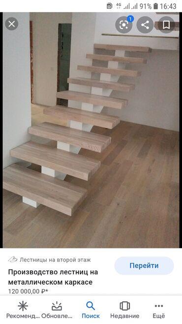 Навесы лестницы. все виды сварных работ .качество сроки
