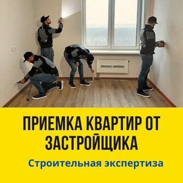 купить фирму с лицензией на строительство в бишкеке цена в Кыргызстан: Приемка квартир, строительная экспертиза, проверка квартир, эксперт