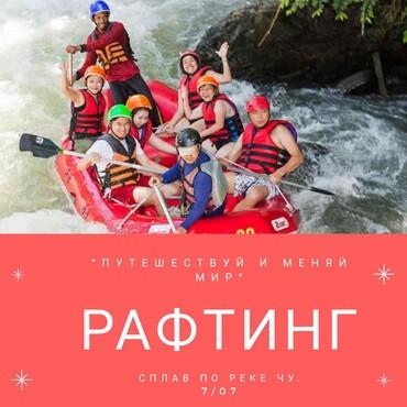 РАФТИНГ по реке ЧУ  в Бишкек