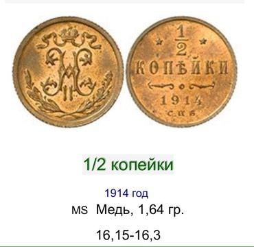 Продам 1/2 копейку  времен Царской России,правления Николая 2  в Бишкек