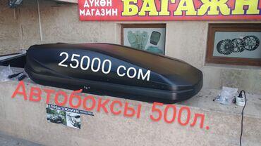 самоклеющиеся панели бишкек in Кыргызстан | АКСЕССУАРЫ ДЛЯ АВТО: Багажник на крышу Автобокс глянцевый карбоновый матовый. В