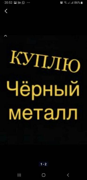 Услуги - Ленинское: Скупка черного металла