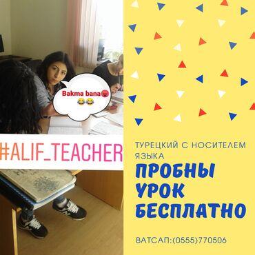 турецкие платья на полных девушек в Кыргызстан: Языковые курсы | Турецкий