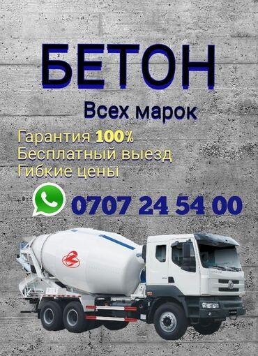 Бетон | M-100, M-150, M-200 | Гарантия, Бесплатный выезд, Бесплатная доставка