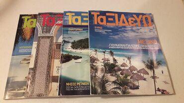 4 περιοδικά Ταξιδεύω - σε άριστη κατάσταση ( σαν καινούργια )  Μάϊος 2