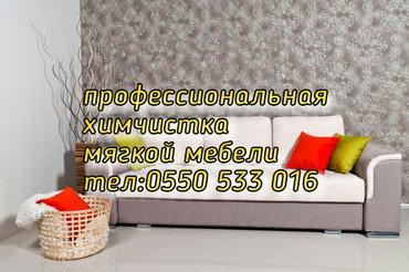 Химчистка мягкой мебели , чистка в Бишкек