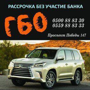бишкек машины в рассрочку в Кыргызстан: ГБО |