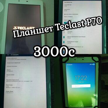 Срочно продаю планшет Teclast P70Память 1г оперативной