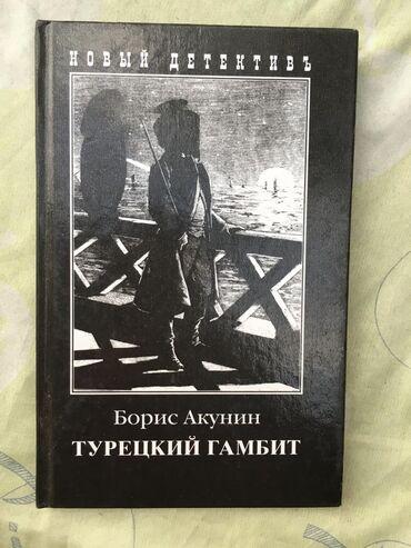 Продаю книги  Цена 50 сом *торг уместен* М.Алданов -« Истоки» М.Алдано