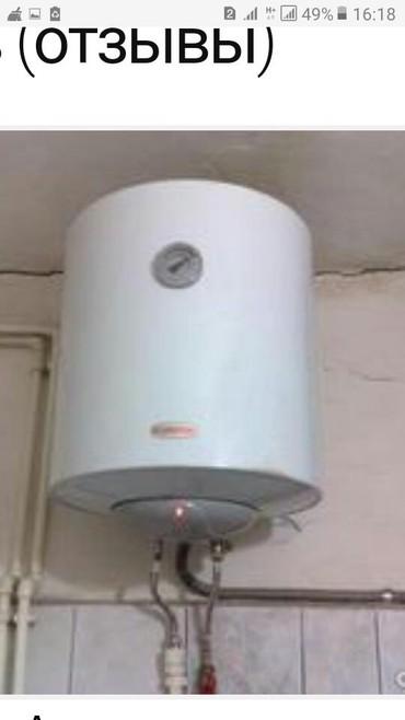 Ремонт техники в Кыргызстан: Ремонт водонагревателяАристон и.т.д гарантия качества 100%Электрик