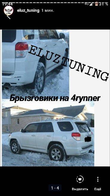byd flyer в Кыргызстан: 4rynner. брызговики. 4rynner eluztuning eluztuning eluztuning