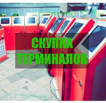 титан гель titan gel для мужчин в Кыргызстан: Скупка ТЕРМИНАЛОВ.Куплю Ваш Терминал.Оплата сразу.Гарантии документы