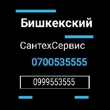 строительных и сварочных работ в Кыргызстан: Бишкекский СантехСервис. Сантехник в бишкеке. Все виды сантехнических