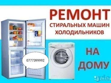 холодильников морозильников в Кыргызстан: Ремонт холодильников морозильников стиральных машин автомат