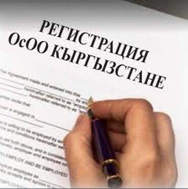 микрокредит без справки о доходах бишкек in Кыргызстан | XIAOMI: Регистрация осоо под ключ:что входит:✔решение о регистрации.✔