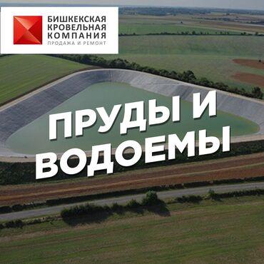 каркасный бассейн бишкек in Кыргызстан   БАССЕЙНЫ: Гидроизоляция!!!Гидроизоляция кровли!!!Гидроизоляция