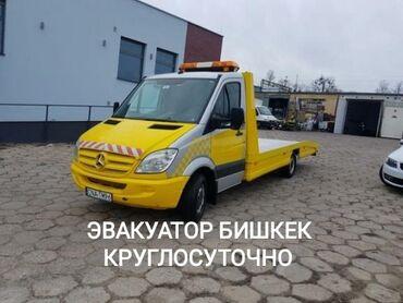 Безоперационная-блефаропластика-бишкек - Кыргызстан: Эвакуатор эвакуатор эвакуатор Эвакуатор бишкек круглосуточно по горо