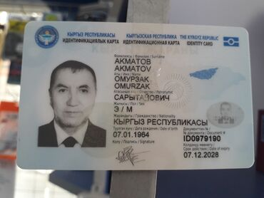 445 объявлений: Найден паспорт, На имя Акматов Омурзак, в городе ош