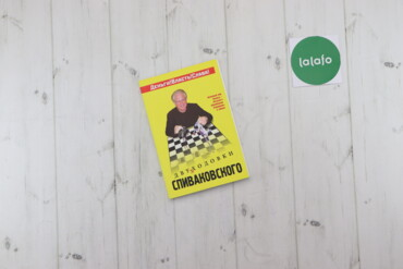 "Спорт и хобби - Украина: Книга ""Двухходовки Спиваковского""    М'яка палітурка  Стан дуже гарний"