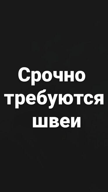 работа в бишкеке с ежедневной зарплатой в Кыргызстан: Швея Прямострочка. С опытом. Аламединский рынок / базар