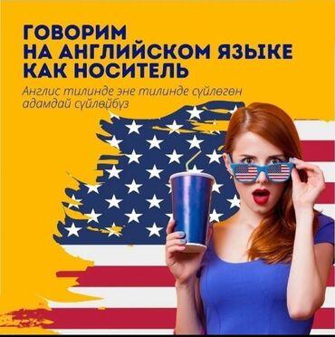 шоп тур в ташкент из бишкека в Кыргызстан: Языковые курсы | Английский, Китайский, Кыргызский | Для взрослых, Для детей
