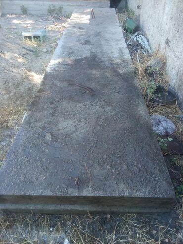 Продаю срочно бетонный плита в Бишкеке. длина 6м х 1. 20 хо