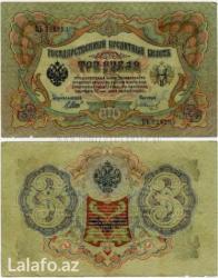 Bakı şəhərində 3 rubl. Rusiya. 1905-ci il.
