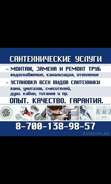Сантехник г. КАРА-БАЛТА монтаж ремонт водопровод канализация в Кара-Балта