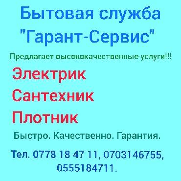 Электрики - Вид услуг: Монтаж выключателей - Бишкек: Электрик | Электромонтажные работы | Больше 6 лет опыта