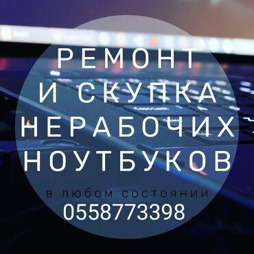 Ремонт и Скупка Нерабочих Ноутбуков в Бишкеке выезд по городу ремонт