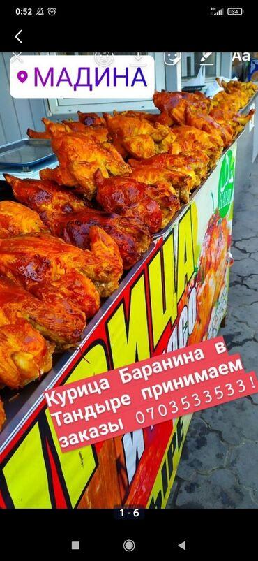 Готовые блюда, кулинария - Кыргызстан: Здравствуйте дорогие наши клиенты:Сочная Курица Баранина в тандыре!!!