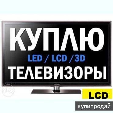 телевизор для сони плейстейшен 4 в Кыргызстан: Скупка телевизоров Телевизор сатып алам Покупаем телевизоры Телик алаб
