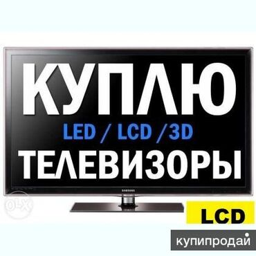 Скупка телевизоров Телевизор сатып алам Покупаем телевизоры Телик алаб
