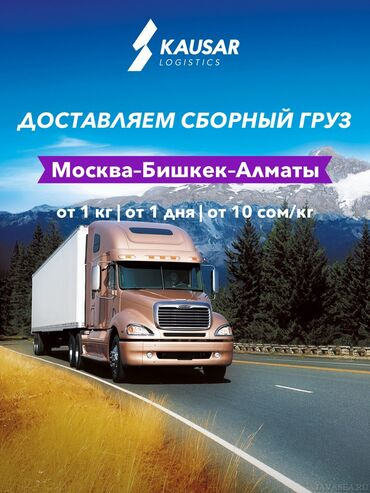 коробки для макулатуры бишкек в Кыргызстан: Вам нужно перевезти груз из Москвы или Алматы в Бишкек? Доверьте эту