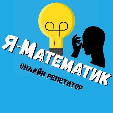 узор для наволочки спицами в Кыргызстан: Онлайн-репетитор по математике (skype, zoom, whatsapp