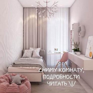 СНИМУ, ИЩУ Отдельную комнату в южных в Бишкек