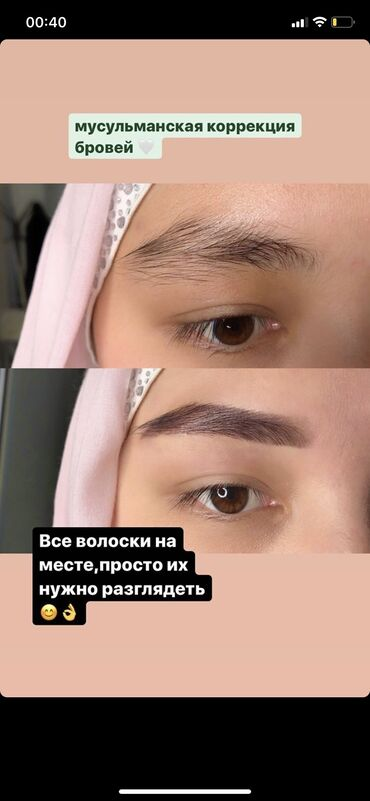 требуется бровист в Кыргызстан: В салон красоты в Джале!!!Срочно требуется Бровист!!!!Бровист!!!!