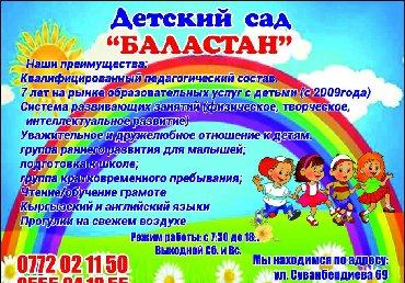 """Няни, сиделки в Кыргызстан: Детский сад """"Баластан Шаарчасы""""  Дорогие родители детский сад """"Балас"""