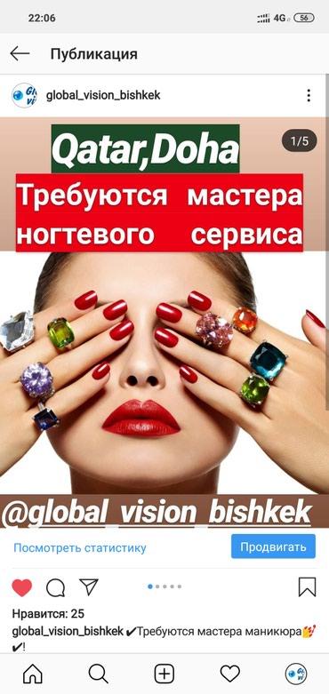 ✔Требуются мастера маникюра✔! в Бишкек