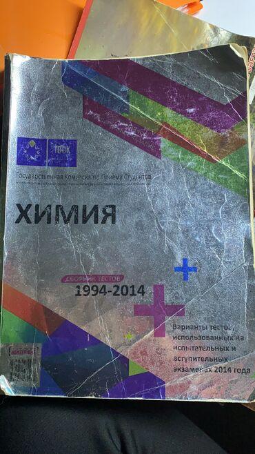 Химия 1994-2014