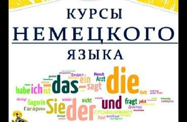 частные уроки по вокалу в Кыргызстан: Репетитор по немецкому. До уровня С1Каждый урок 01:30минС группой/