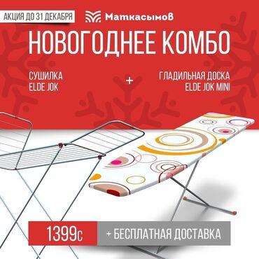 доски fluorescent board в Кыргызстан: Новогоднее комбо от компании Маткасымов. Подарки для любимых по