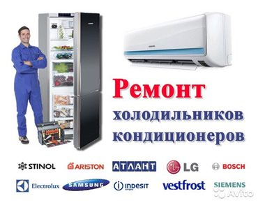 мужчины по вызову бишкек в Кыргызстан: Холодильник