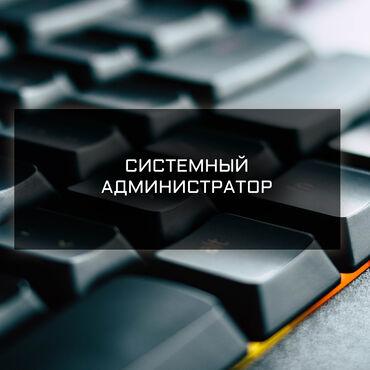 Услуги Системного администратора.IT Аутсорсинг малого и среднего