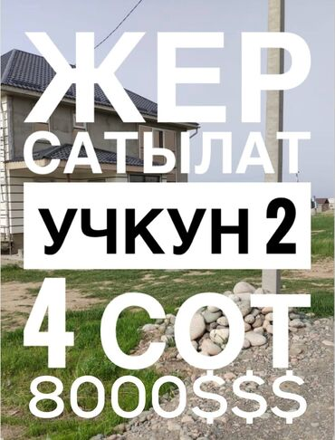 4 соток, Для строительства, Срочная продажа, Договор купли-продажи, Генеральная доверенность